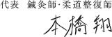 代表  鍼灸師・柔道整復師 本橋翔